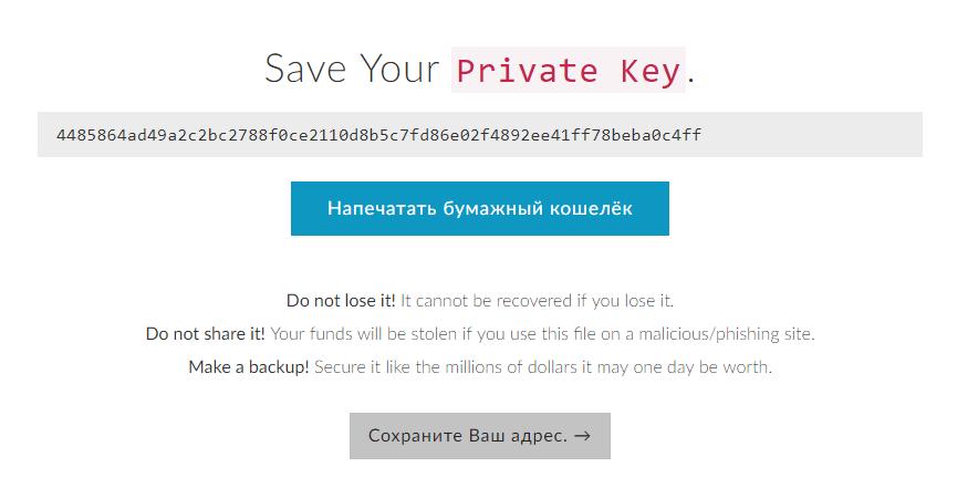 MyEtherWallet.com: как сохранить приватные ключи?