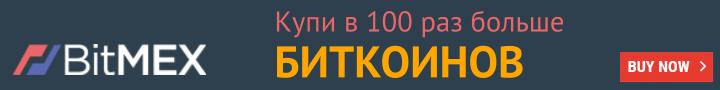 Реклама: маржинальная торговля биткоином на криптовалютной бирже.