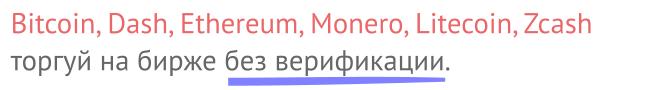 Реклама: операции на криптовалютной бирже с плечом.