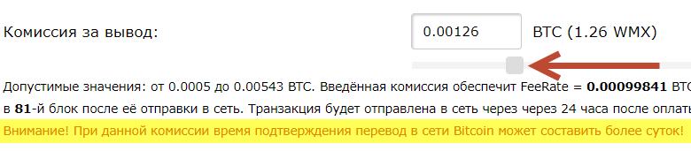 Вывод биткоинов с кошелька Webmoney.