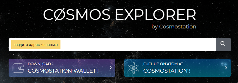 Как найти перевод COSMOS.