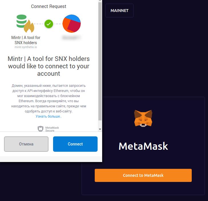 Делегирование через Metamask.